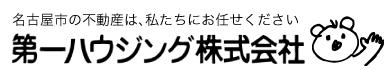第一ハウジング|名古屋不動産買取・マンション、土地、戸建売買仲介